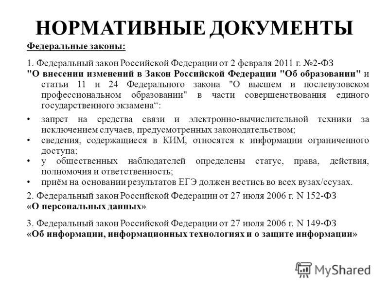 НОРМАТИВНЫЕ ДОКУМЕНТЫ Федеральные законы: 1. Федеральный закон Российской Федерации от 2 февраля 2011 г. 2-ФЗ