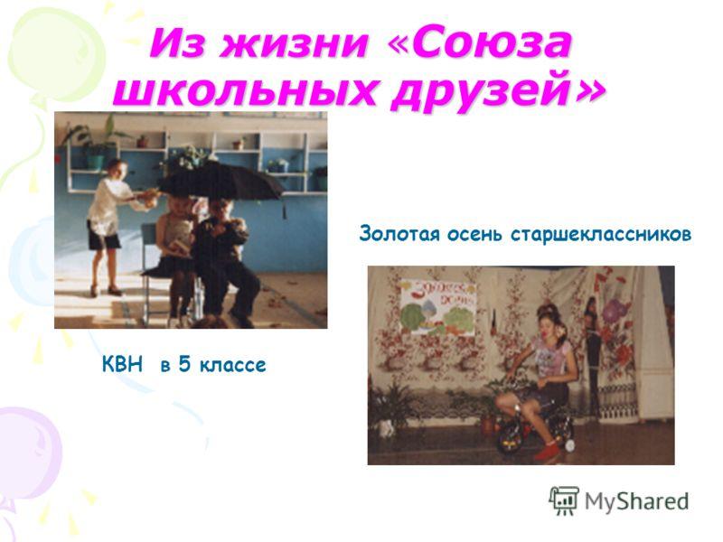 Из жизни « Союза школьных друзей» КВН в 5 классе Золотая осень старшеклассников
