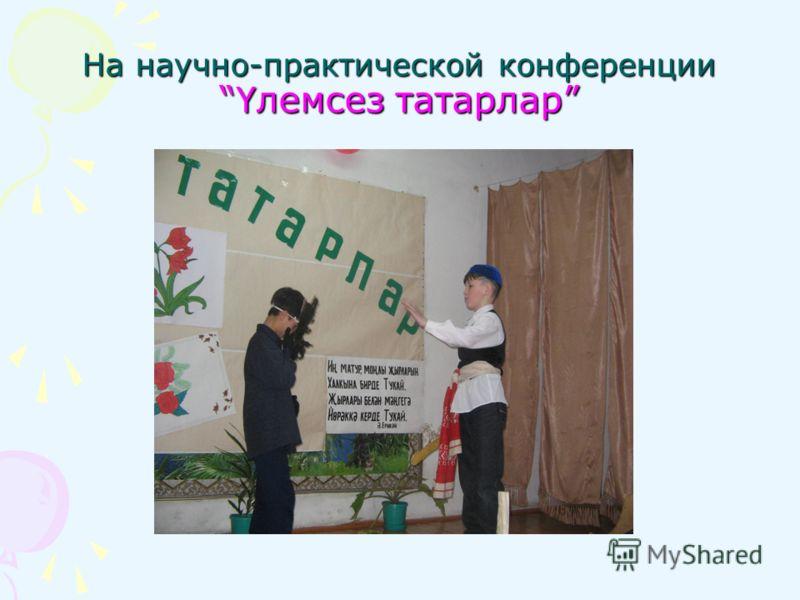 На научно-практической конференции Ү лемсез татарлар
