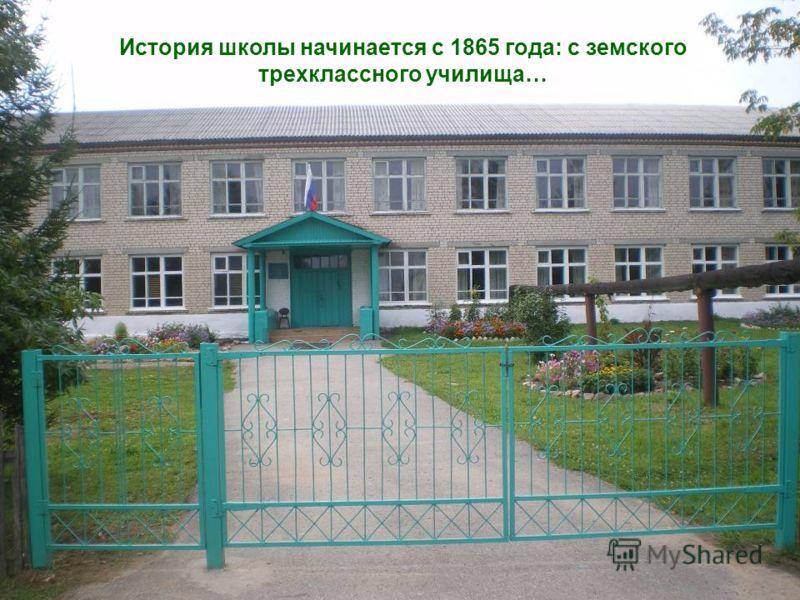 История школы начинается с 1865 года: с земского трехклассного училища…