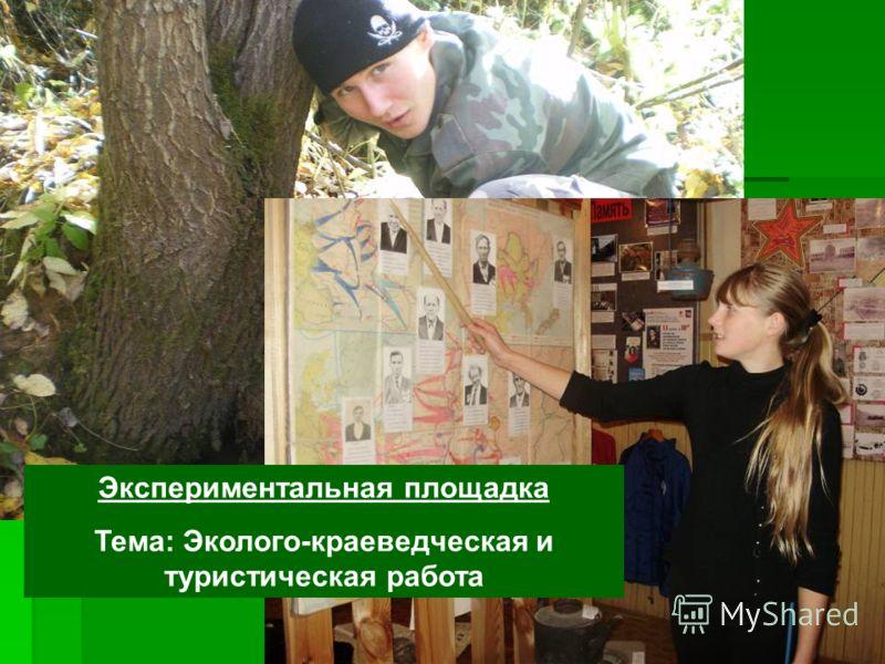 Экспериментальная площадка Тема: Эколого-краеведческая и туристическая работа