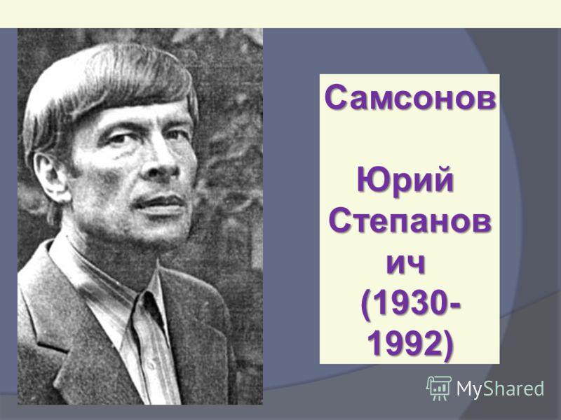 Самсонов Юрий Степанов ич (1930- 1992)