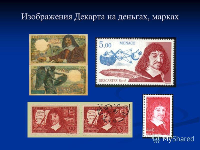 Изображения Декарта на деньгах, марках