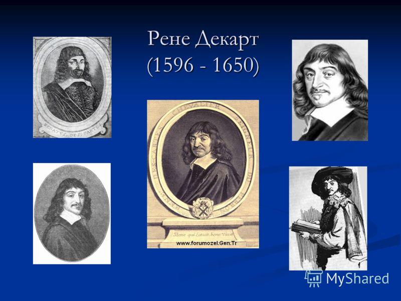 Рене Декарт (1596 - 1650) Рене Декарт (1596 - 1650)