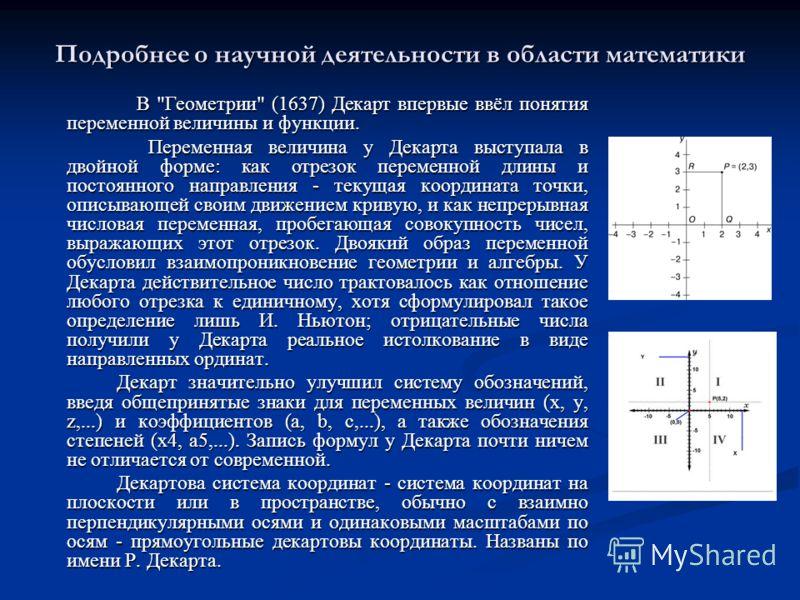 Подробнее о научной деятельности в области математики В