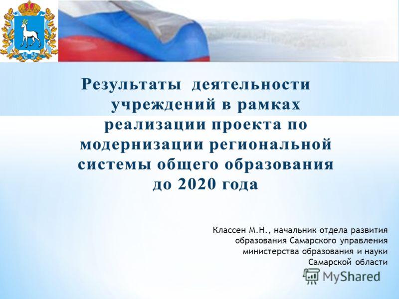 Классен М.Н., начальник отдела развития образования Самарского управления министерства образования и науки Самарской области