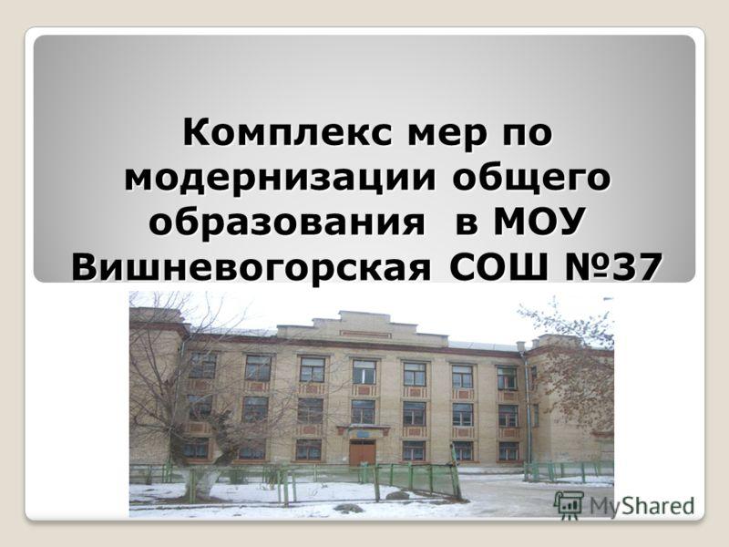 Комплекс мер по модернизации общего образования в МОУ Вишневогорская СОШ 37