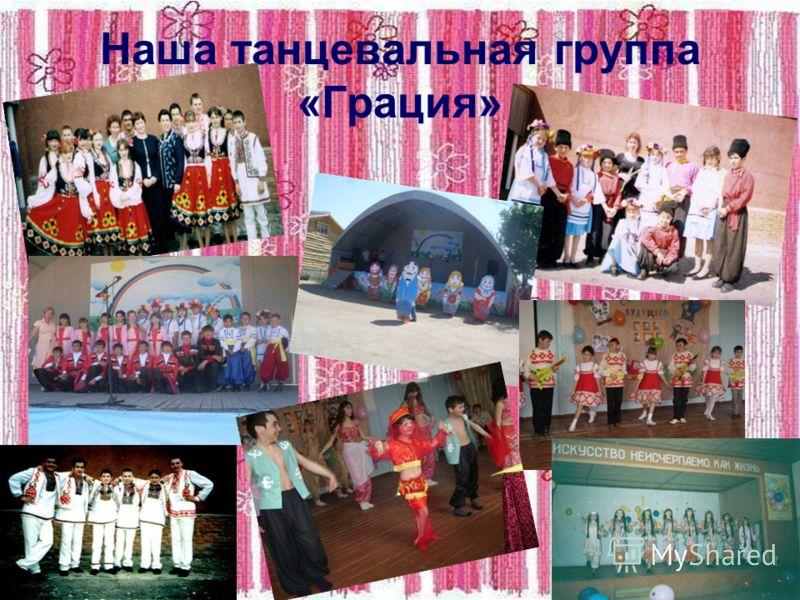 Наша танцевальная группа «Грация»