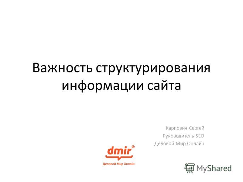 Важность структурирования информации сайта Карпович Сергей Руководитель SEO Деловой Мир Онлайн