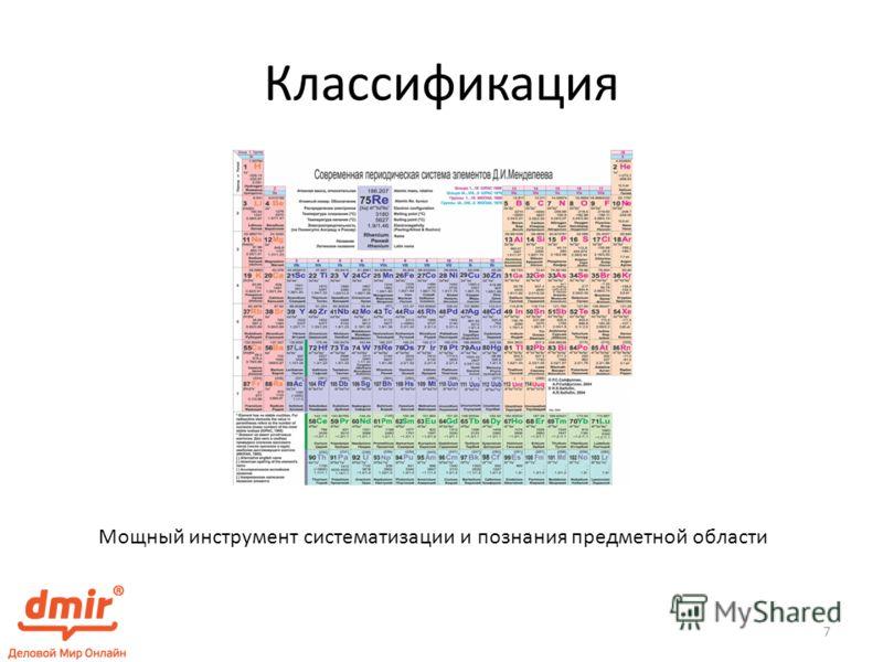 Классификация Мощный инструмент систематизации и познания предметной области 7