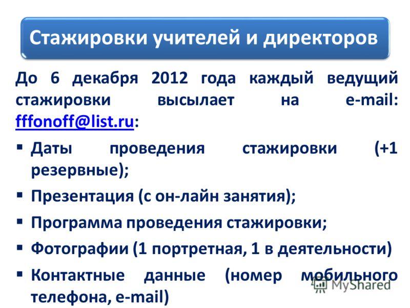 Стажировки учителей и директоров До 6 декабря 2012 года каждый ведущий стажировки высылает на e-mail: fffonoff@list.ru: fffonoff@list.ru Даты проведения стажировки (+1 резервные); Презентация (с он-лайн занятия); Программа проведения стажировки; Фото