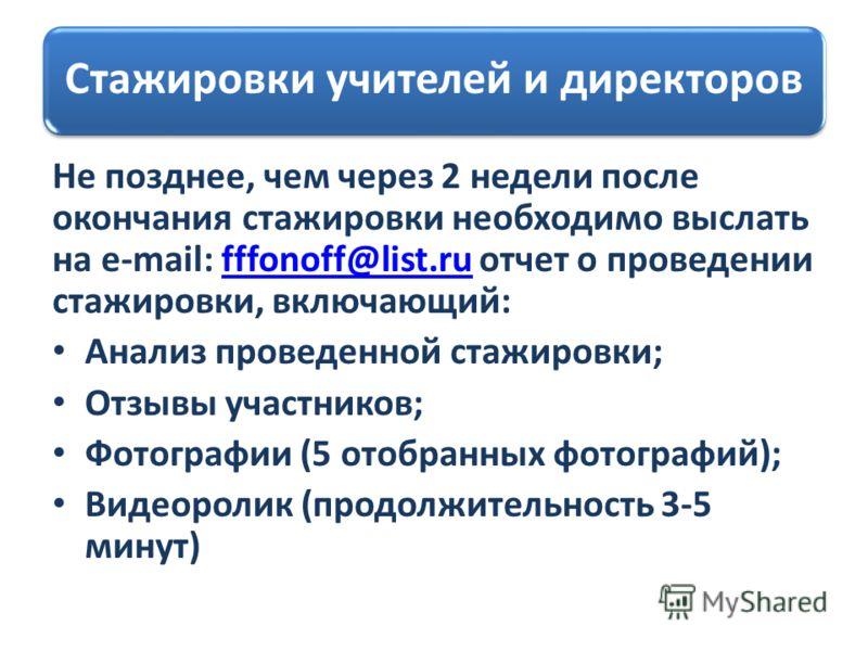 Не позднее, чем через 2 недели после окончания стажировки необходимо выслать на e-mail: fffonoff@list.ru отчет о проведении стажировки, включающий:fffonoff@list.ru Анализ проведенной стажировки; Отзывы участников; Фотографии (5 отобранных фотографий)