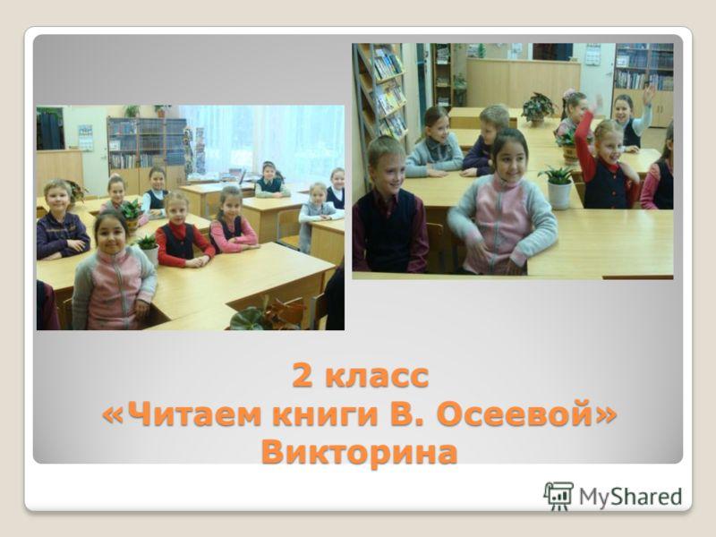 2 класс «Читаем книги В. Осеевой» Викторина