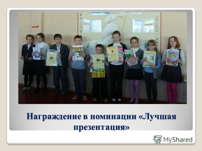 Награждение в номинации «Лучшая презентация»