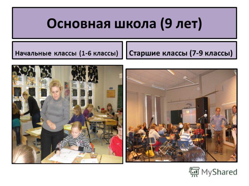Основная школа (9 лет) Начальные классы (1-6 классы) Старшие классы (7-9 классы)