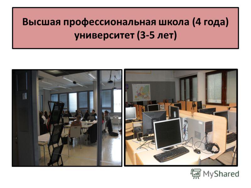 Высшая профессиональная школа (4 года) университет (3-5 лет)