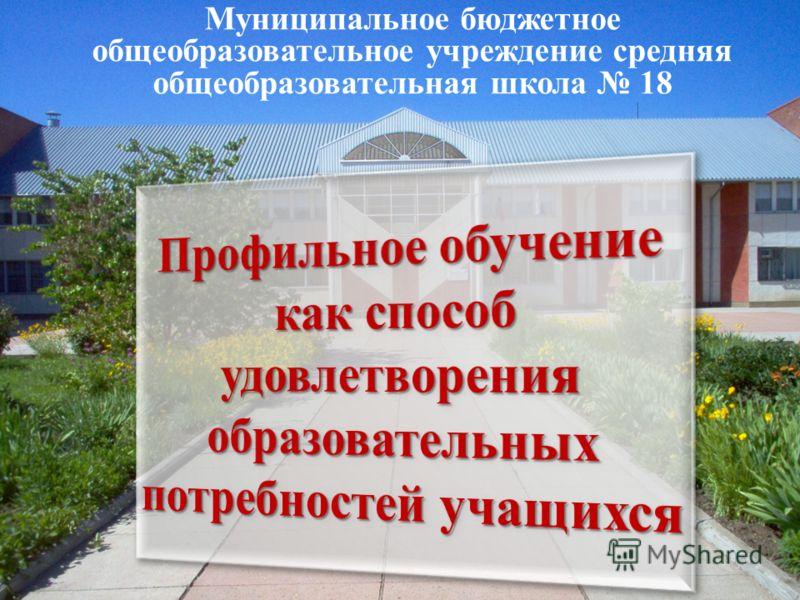 Муниципальное бюджетное общеобразовательное учреждение средняя общеобразовательная школа 18