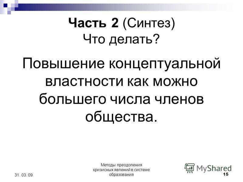 Методы преодоления кризисных явлений в системе образования 15 31. 03. 09 Часть 2 (Синтез) Что делать? Повышение концептуальной властности как можно большего числа членов общества.