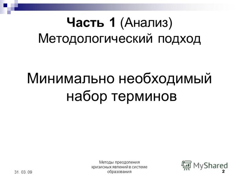 Методы преодоления кризисных явлений в системе образования 2 31. 03. 09 Часть 1 (Анализ) Методологический подход Минимально необходимый набор терминов
