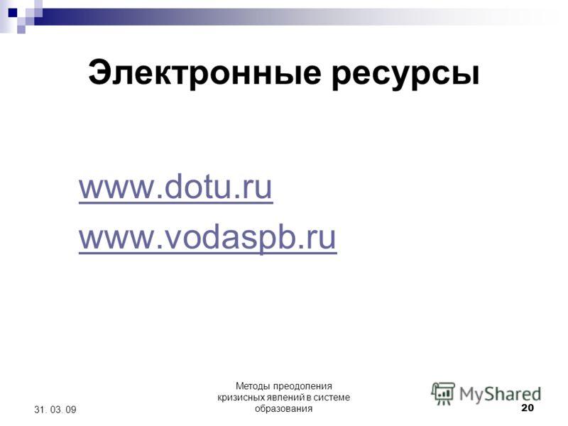 Методы преодоления кризисных явлений в системе образования 20 31. 03. 09 Электронные ресурсы www.dotu.ru www.vodaspb.ru