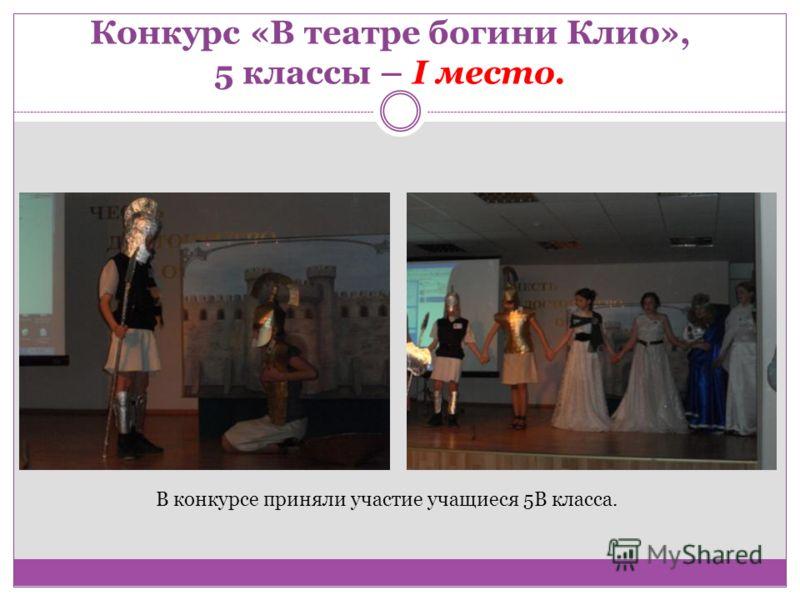 Конкурс «В театре богини Клио», 5 классы – I место. В конкурсе приняли участие учащиеся 5В класса.