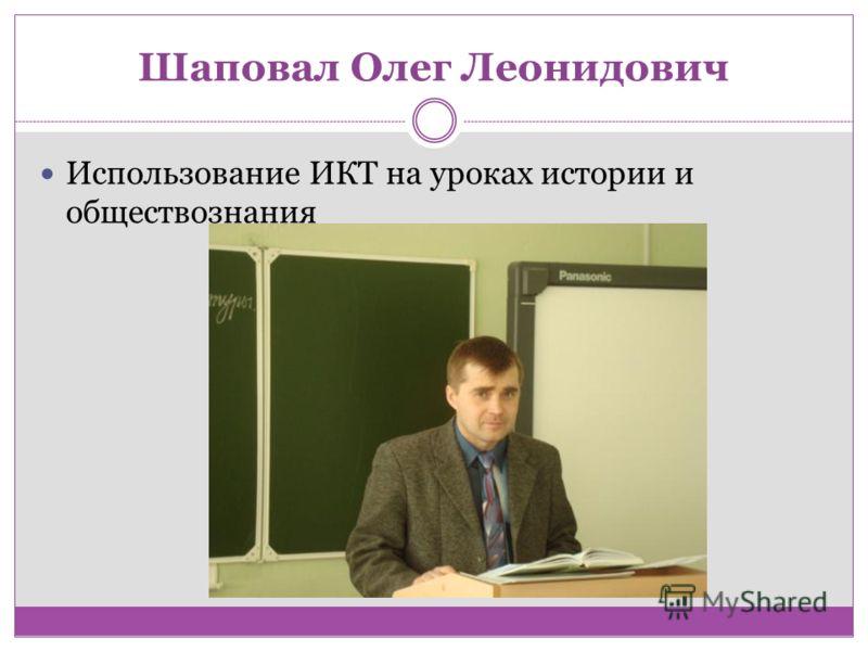Шаповал Олег Леонидович Использование ИКТ на уроках истории и обществознания
