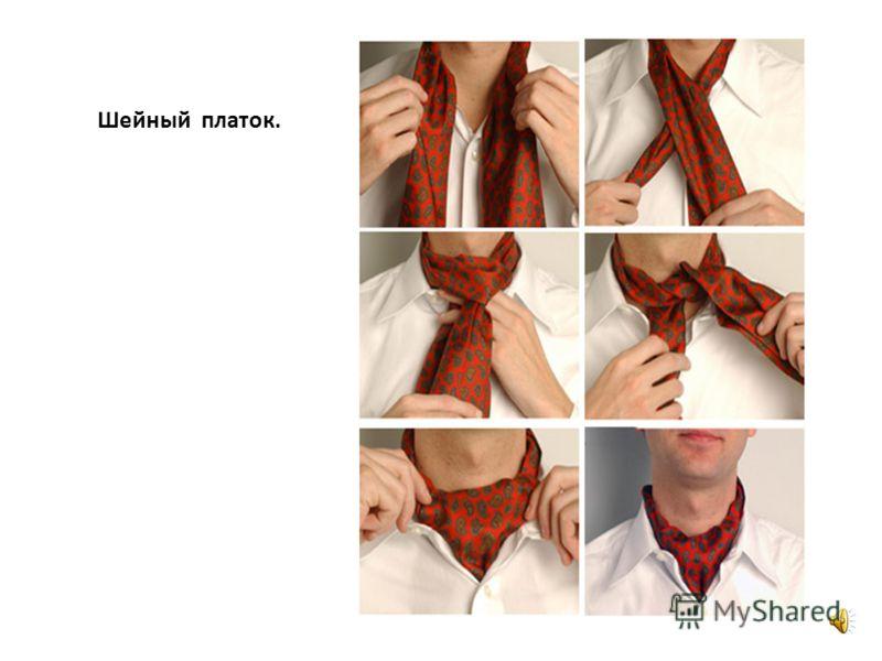 Шейный платок.