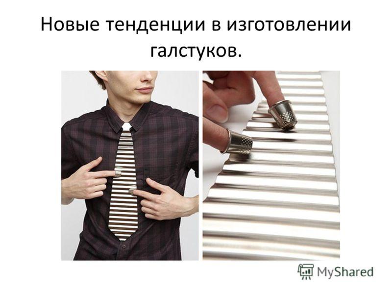 Новые тенденции в изготовлении галстуков.