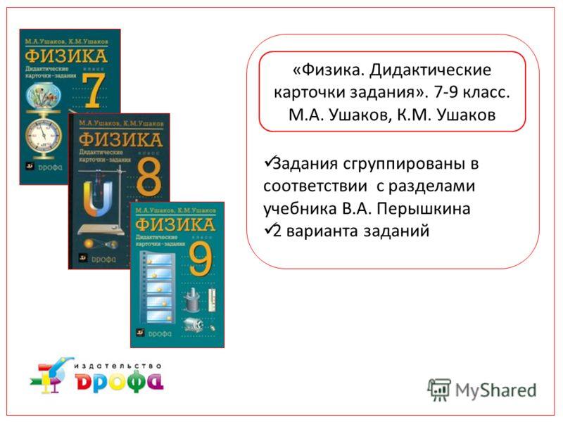 Гдз по Физике к Учебнику Гуревич 9 Класс