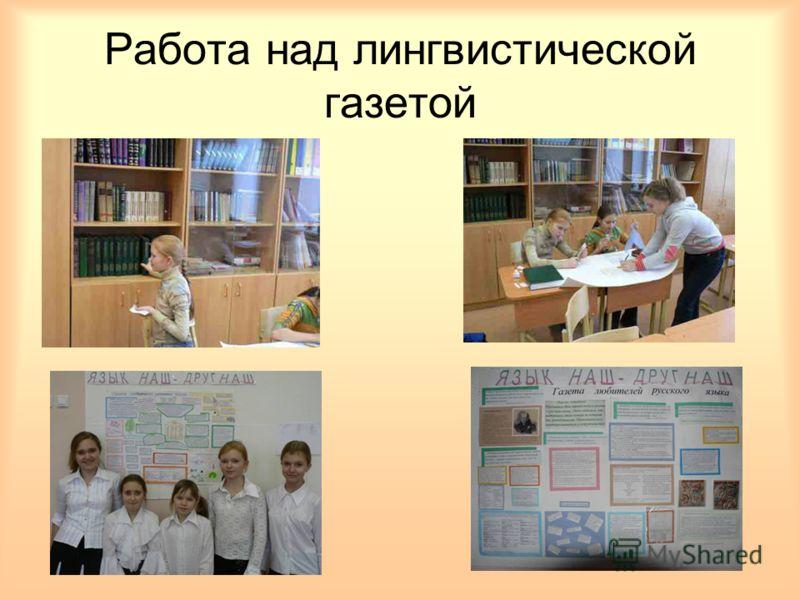 Работа над лингвистической газетой