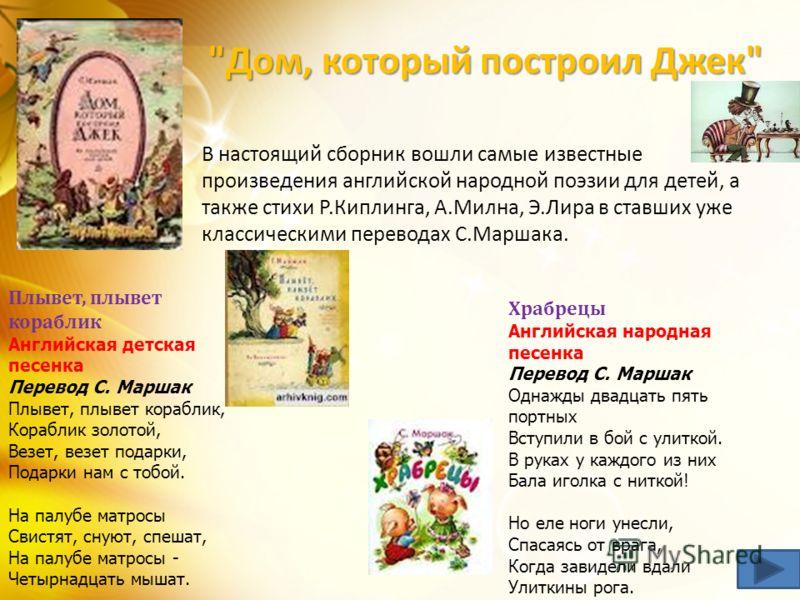 Детские народные песенки Переводы С.Я. Маршака английских песенок никогда и ни кем не ставились под сомнение, они просто великолепны. С помощью этих стишков наши дети учатся правильно говорить по- русски.