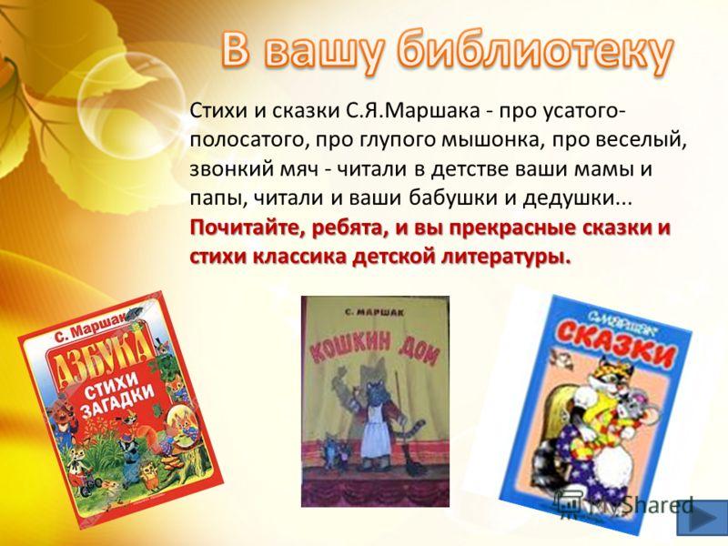 Книги нашего детства Сколько детей выросло на замечательных произведениях С.Я.Маршака! Сколько взрослых помнят на протяжении всей жизни полюбившиеся с детства строки: Мой веселый…