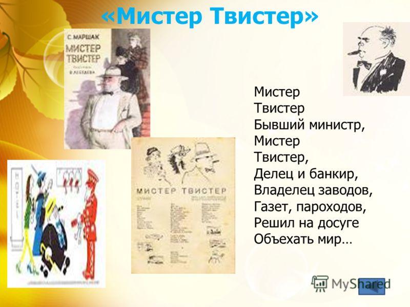 Его книги для детей, представляющие собой краткие рассказы в стихах,