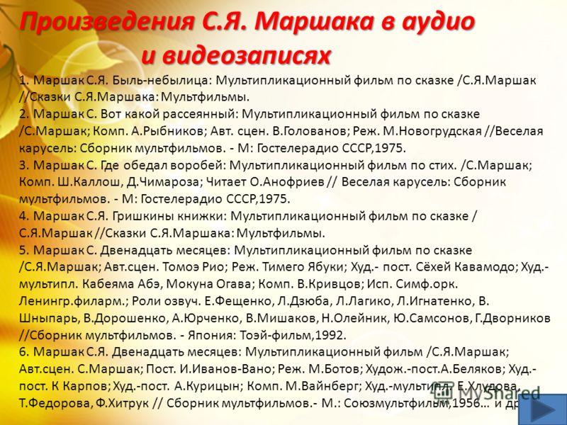 Сталинская премияСталинская премия второй степени (1942) за стихотворные тексты к плакатам и карикатурам Сталинская премияСталинская премия второй степени (1946) за пьесу-сказку «Двенадцать месяцев» (1943) Сталинская премияСталинская премия второй ст