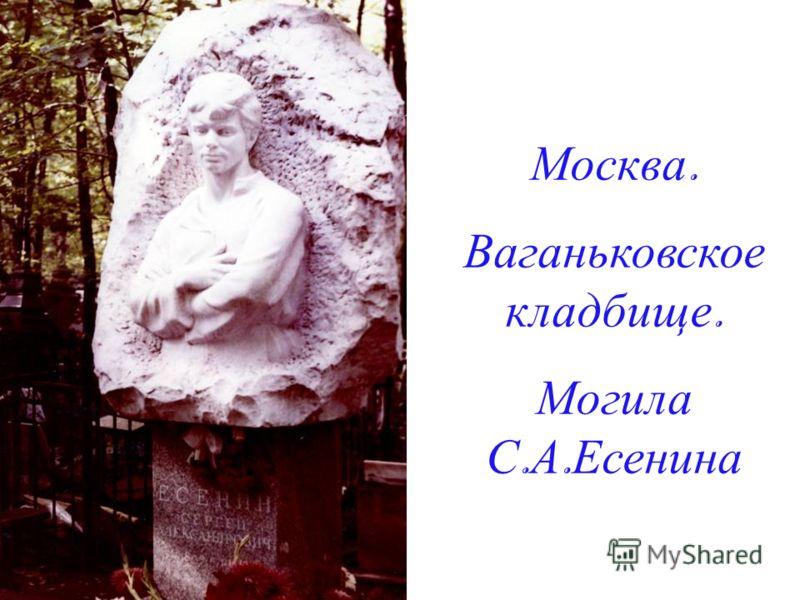 Москва. Ваганьковское кладбище. Могила С. А. Есенина