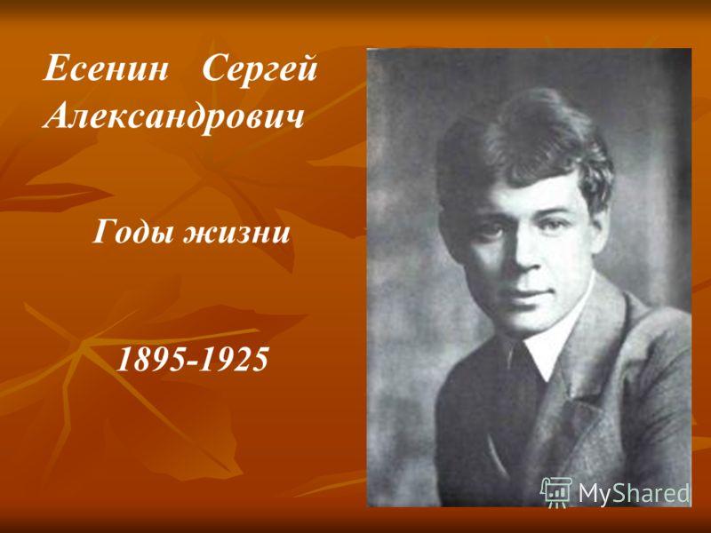 Есенин Сергей Александрович Годы жизни 1895-1925