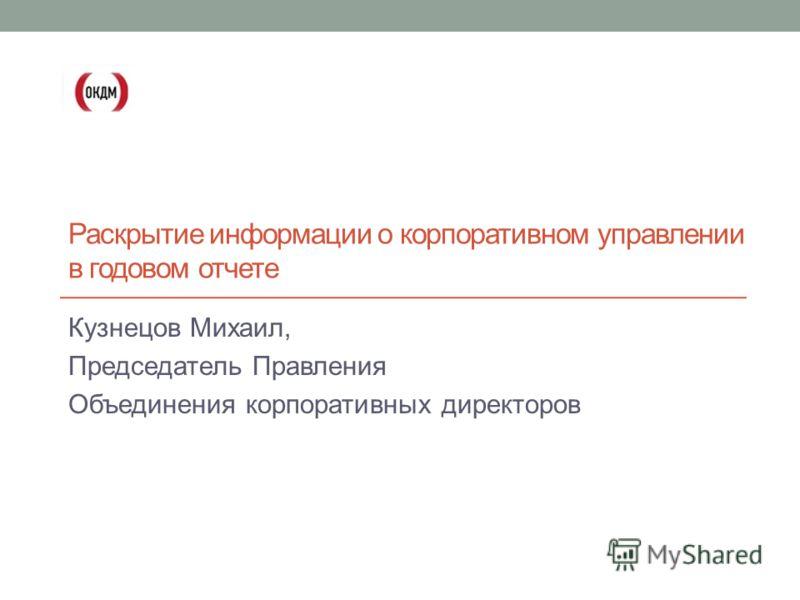 Раскрытие информации о корпоративном управлении в годовом отчете Кузнецов Михаил, Председатель Правления Объединения корпоративных директоров