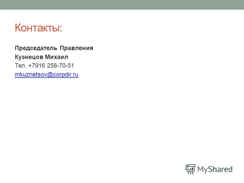 Контакты: Председатель Правления Кузнецов Михаил Тел. +7916 258-70-51 mkuznetsov@corpdir.ru