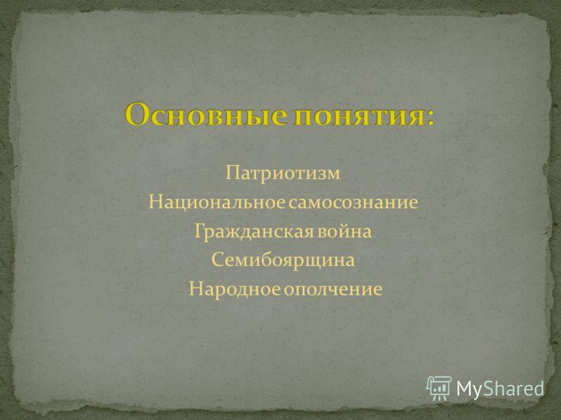 Патриотизм Национальное самосознание Гражданская война Семибоярщина Народное ополчение