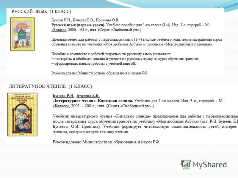 Учебно-методический комплект « Школа 2100 »