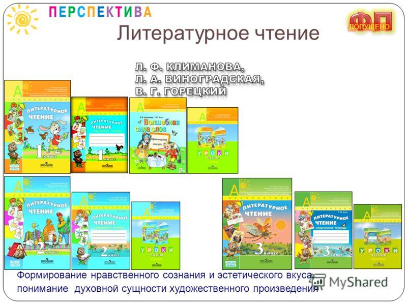 Русский язык 4 класс Ознакомление учащихся с основными положениями науки о языке формирование на этой основе знаково-символического восприятия, логического мышления, воображения учащихся. Формирования коммуникативных компетенций