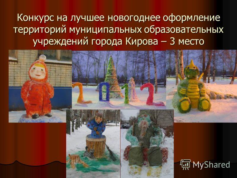 Конкурс на лучшее новогоднее оформление территорий муниципальных образовательных учреждений города Кирова – 3 место
