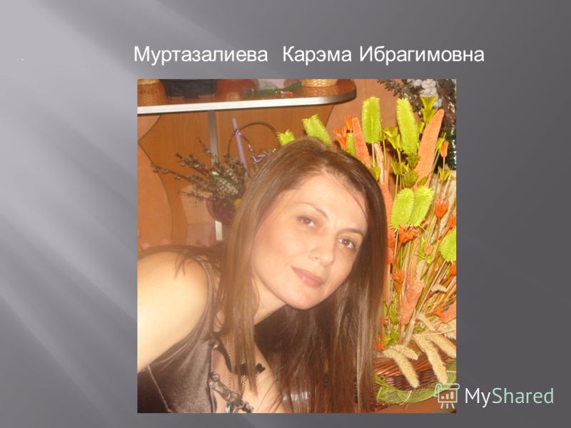 - Муртазалиева Карэма Ибрагимовна
