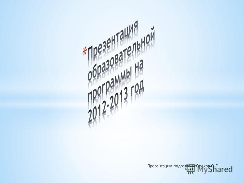 Презентацию подготовил Орехов О.Г.