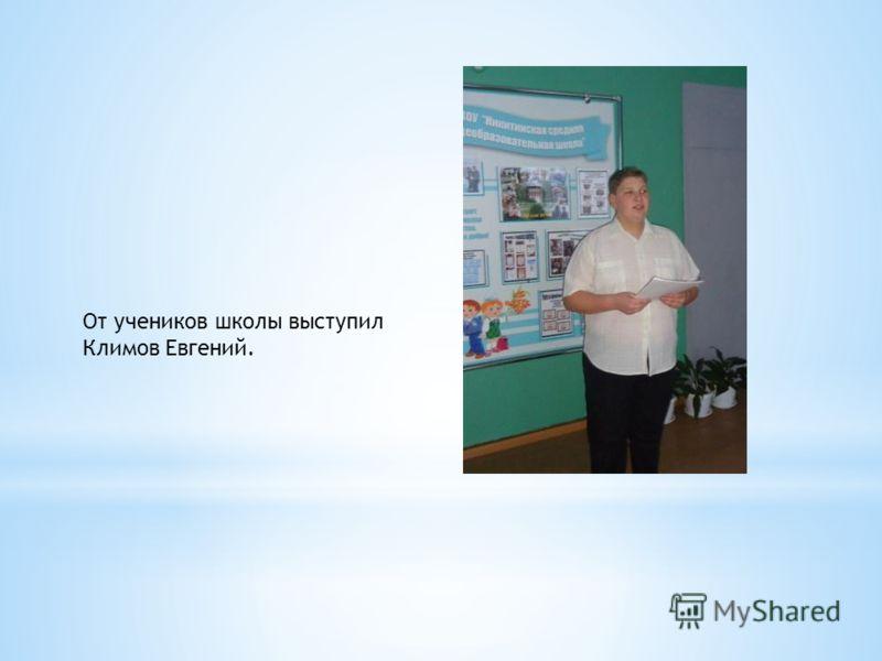 От учеников школы выступил Климов Евгений.