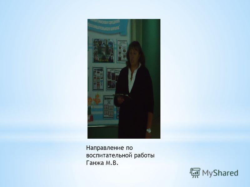 Направление по воспитательной работы Ганжа М.В.