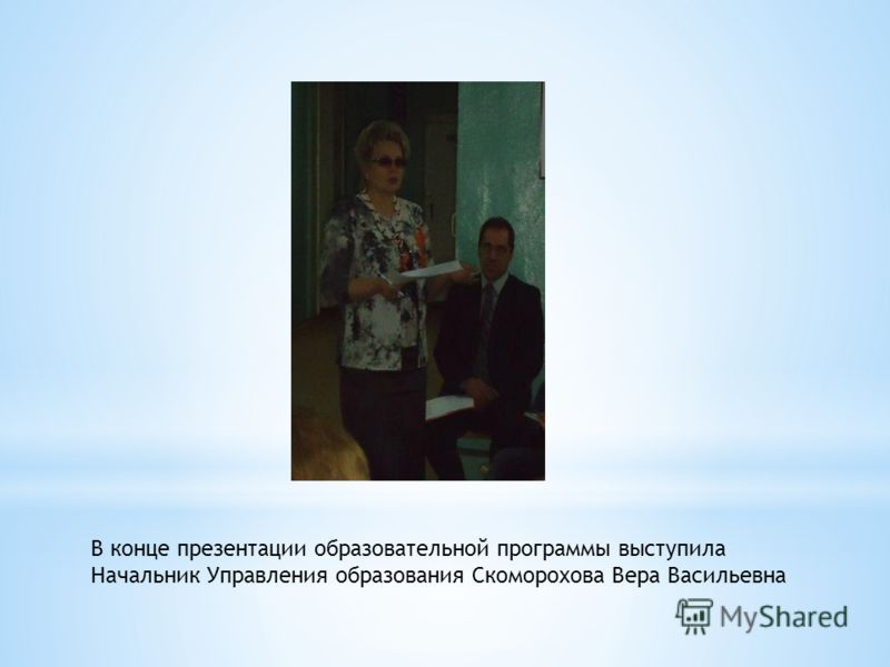 В конце презентации образовательной программы выступила Начальник Управления образования Скоморохова Вера Васильевна