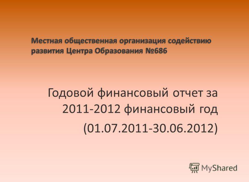 Годовой финансовый отчет за 2011-2012 финансовый год (01.07.2011-30.06.2012)