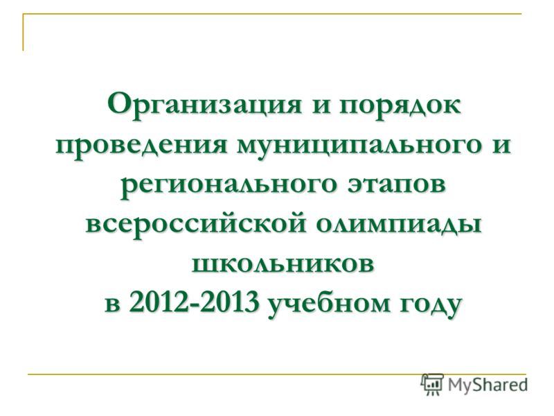 Организация и порядок проведения муниципального и регионального этапов всероссийской олимпиады школьников в 2012-2013 учебном году