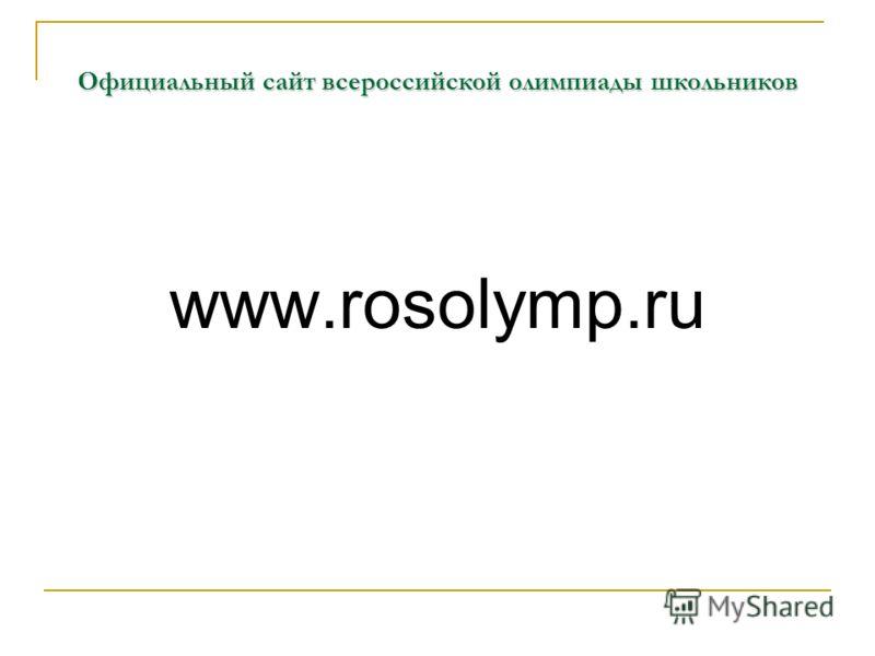 Официальный сайт всероссийской олимпиады школьников www.rosolymp.ru